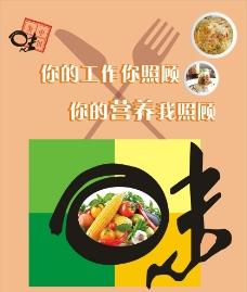 餐廳海報圖片
