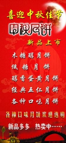 中秋节宣传海报图片