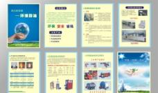 环保 醇油 燃油画册图片