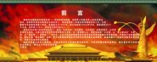 光荣院展板图片