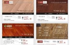 木地板销售标签图片