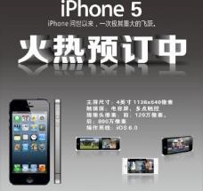 苹果5代图片