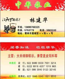 中华米业图片