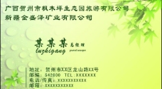 枫叶名片图片