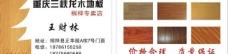 木地板名片图片