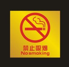禁止吸烟标识图片