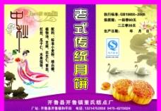 老式传统月饼标签图片