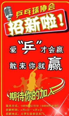 乒乓球协会招新海报图片