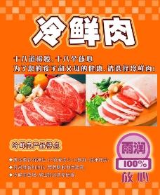 雨潤 冷鮮肉圖片