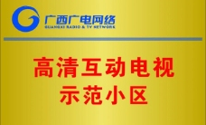 广电网络钛金牌图片