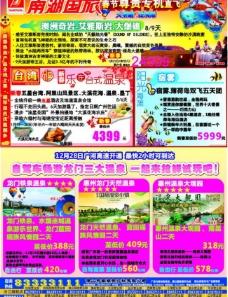 旅行社春节宣传单图片