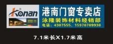 港南门窗专卖店图片