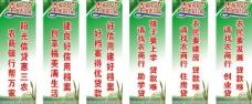 农商银行惠农宣传图片