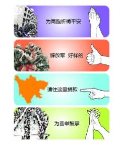 抗震救灾广告设计