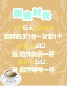 咖啡店海报图片