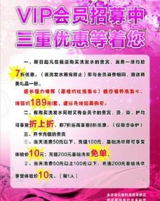 粉色海报图片