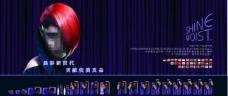 晨彩发品系列海报图片