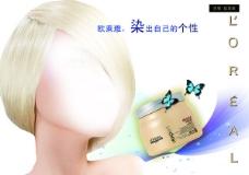 染发剂宣传页宣传单海报