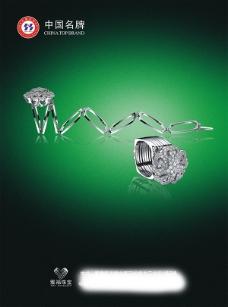 珠宝饰品宣传页宣传单海报