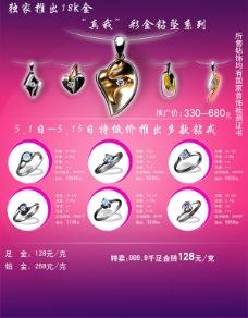 钻石珠宝宣传页宣传单海报