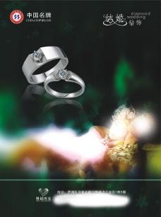 珠宝婚礼首饰宣传页宣传单海报