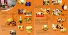 白海豚酒店宣传单 画册图片