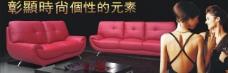 沙发 沙发喷画 美女图片