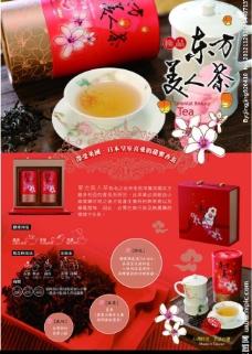 茶叶广告海报图片