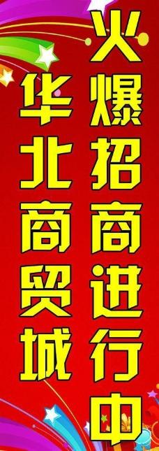 华北商贸城图片