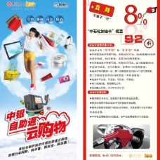 中国银行海报 购物宣传册图片