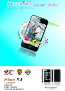 明泰音乐手机x3图片