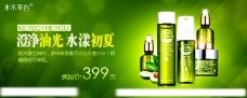护肤品网页图片