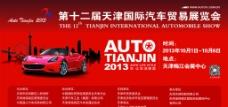 第十二届天津国际汽车图片