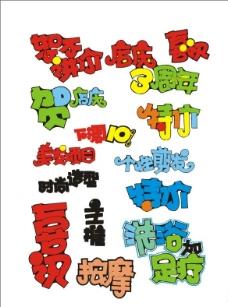 POP字体图片