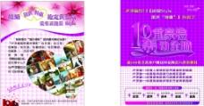 影楼国庆宣传页图片