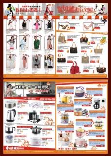 包包广告宣传页图片