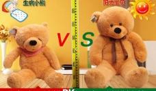 泰迪熊 淘宝 对比图图片