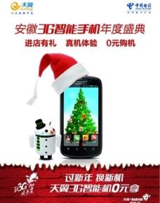 电信圣诞节 (注位图合层 分层不细)图片