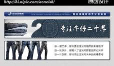 企业网站形象广告图片