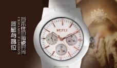 手表淘宝图片