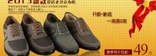 淘宝鞋海报图片