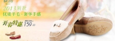 淘宝女鞋促销海报图片