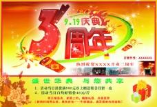 酒店周年庆宣传页宣传单海报