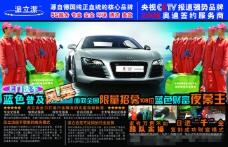 汽车招募宣传页宣传单海报