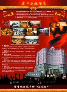 国际酒店宣传页宣传单海报