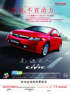 时尚汽车宣传页宣传单海报