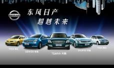 日产汽车宣传页宣传单海报