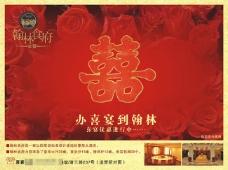 酒店喜宴宣传页宣传单海报