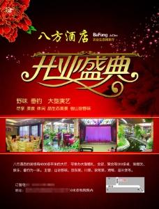 酒店开业优惠宣传页宣传单海报