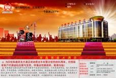 酒店宣传页宣传单海报